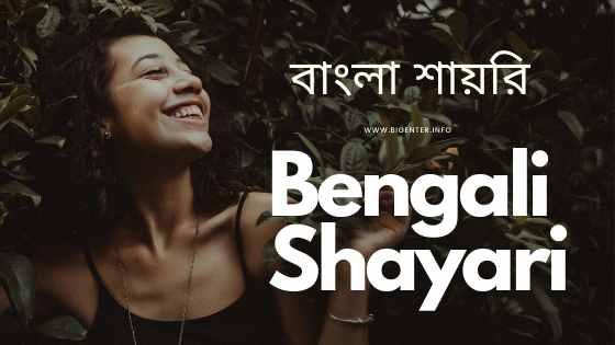 bangla shayari, bengali
