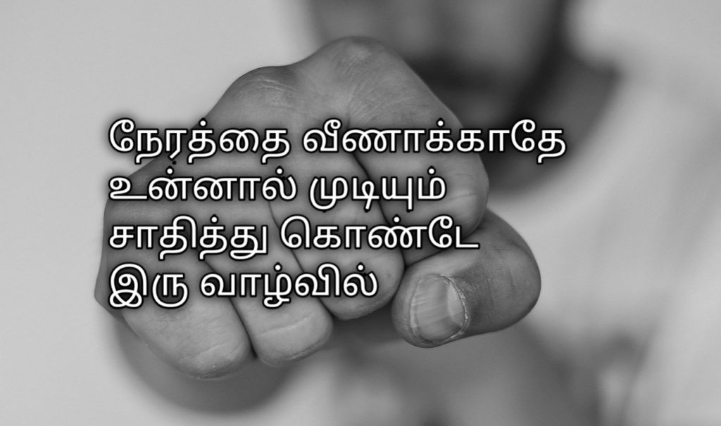 120 Best Tamil Motivational Quotes For You Bigenter