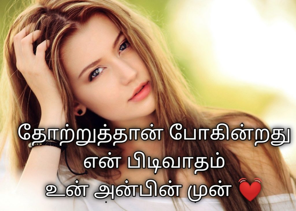 tamil quotes for love