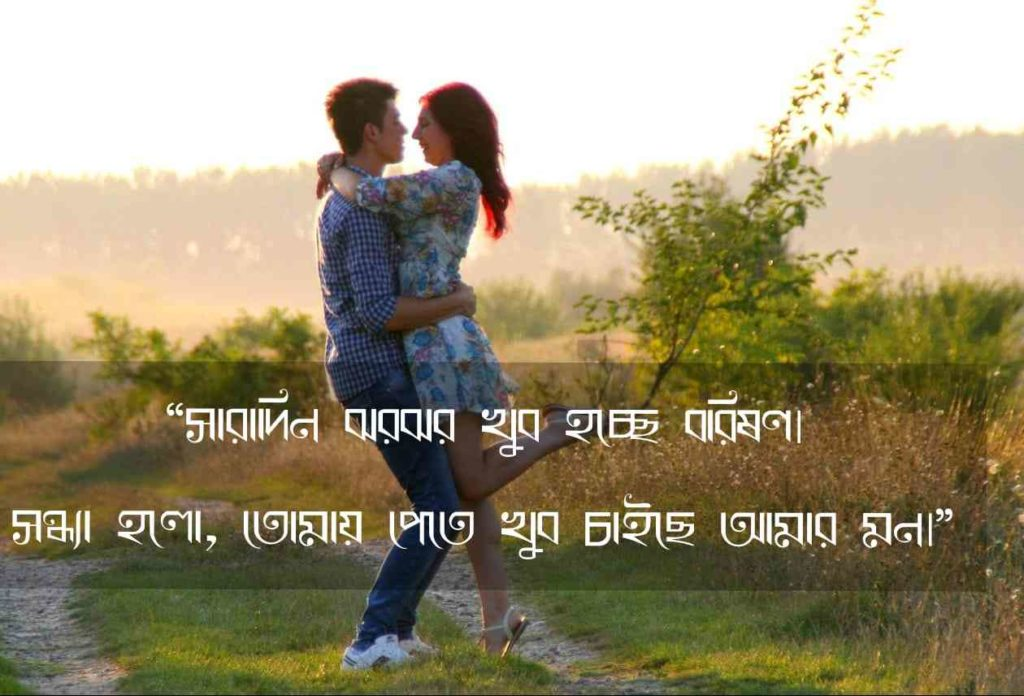 bangla shayari