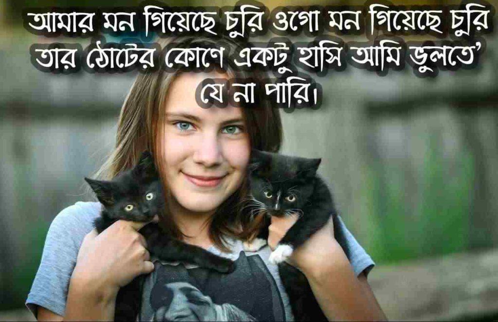 Love quotes in Bengali