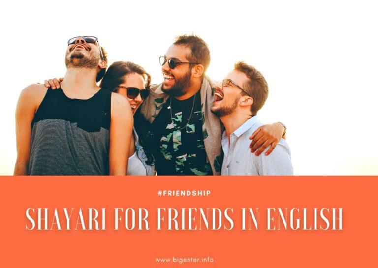 Shayari for Friends in English